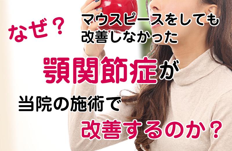 松江市の顎関節症専門店