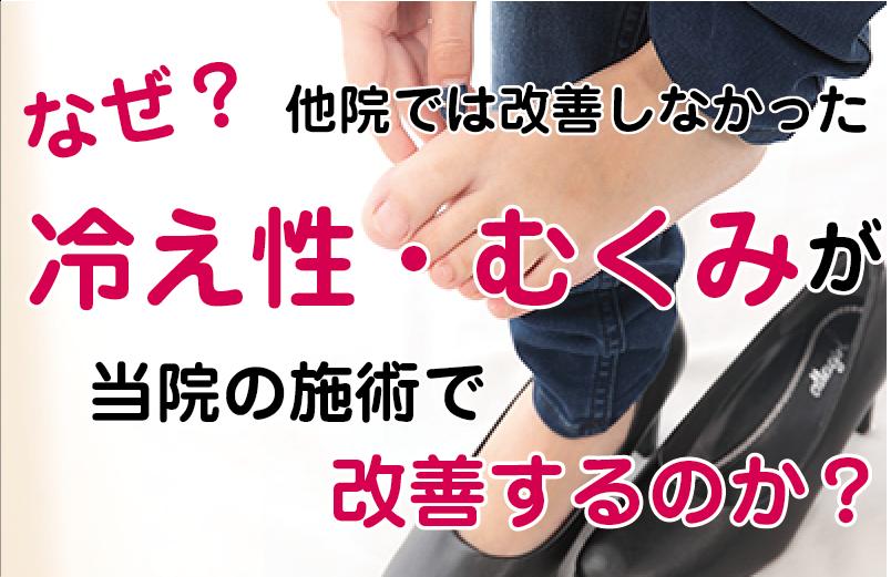 松江市の冷え症改善専門店