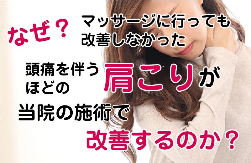 松江市の肩こり専門店