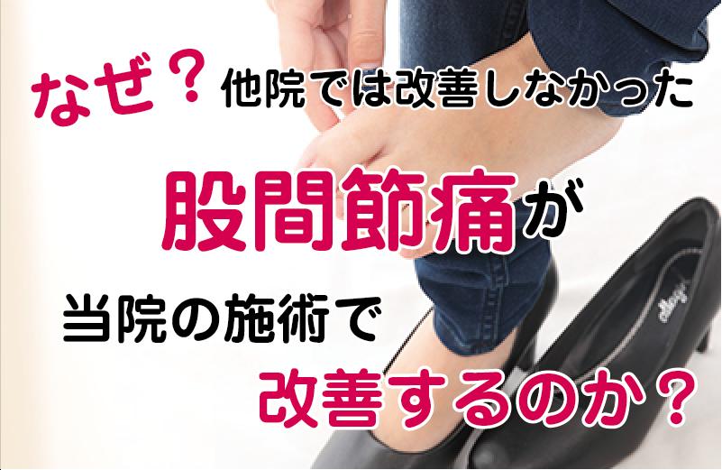 松江市の股間節専門店