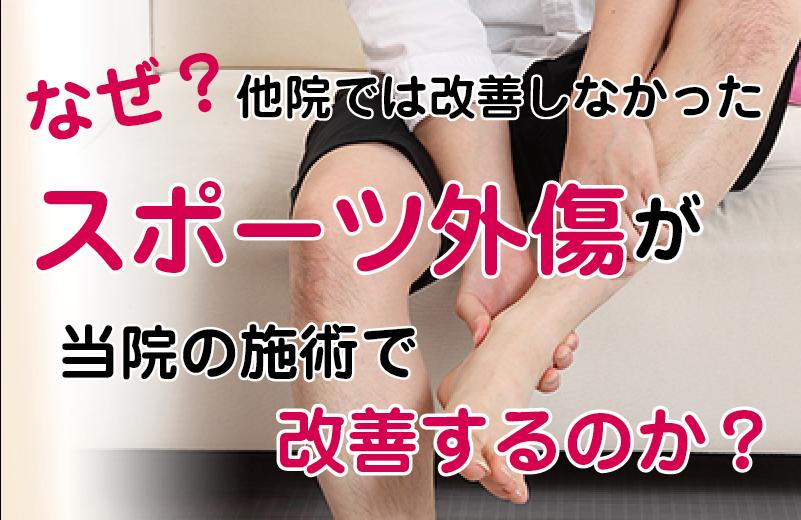 松江市のスポーツ外傷専門店