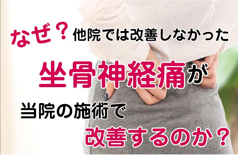 松江市の坐骨神経痛専門店