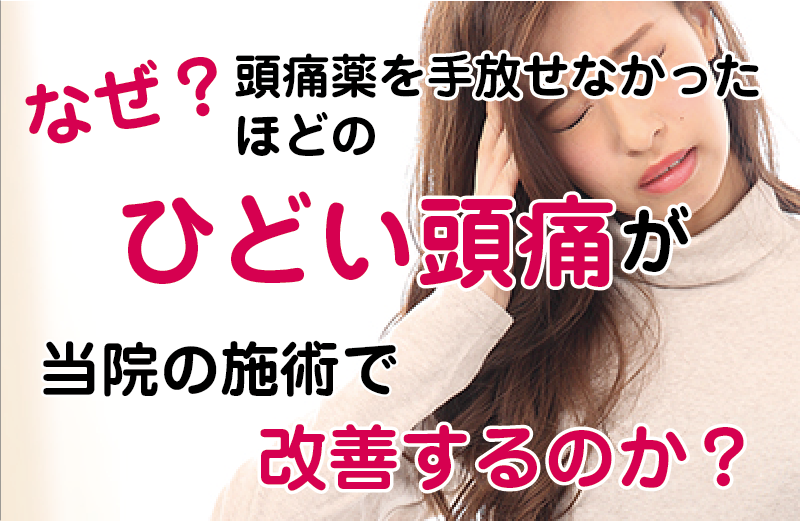 松江市の頭痛改善の専門店