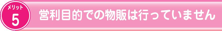 松江市の整体アットホームのメリット5