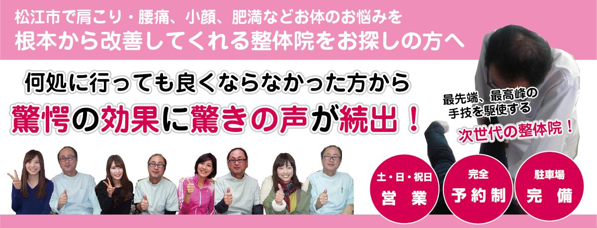 松江市の整体アットホーム