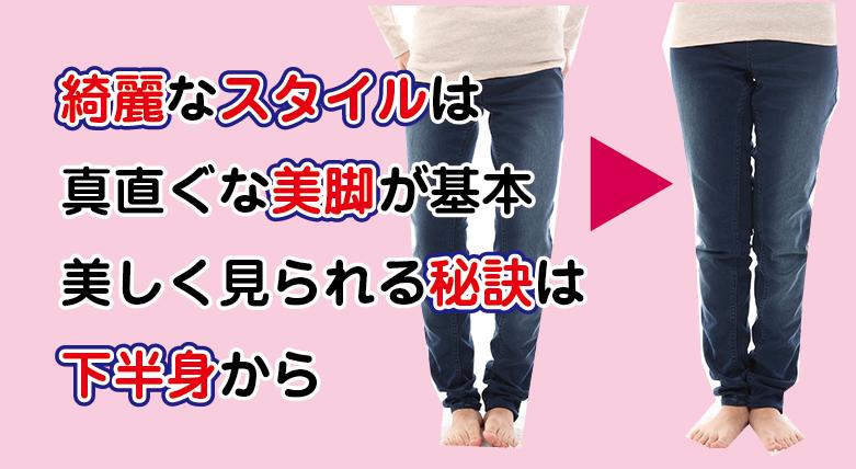 松江市のO脚矯正