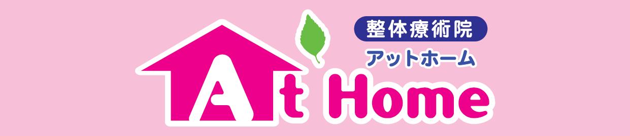 松江市の整体!短時間即効改善で評判人気のアットホーム