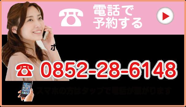 整体電話予約