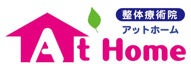松江市・雲南市の整体!短時間即効改善で人気のアットホーム|出雲市