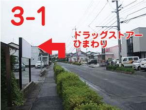 アクセス3-1