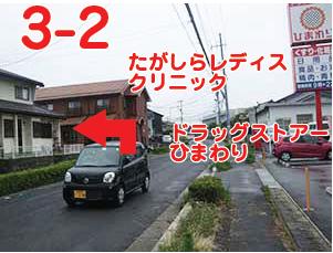 アクセス3-2