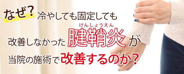 松江市の腱鞘炎・バネ指改善専門店