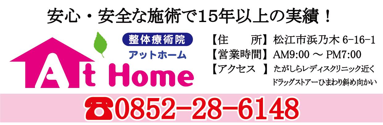 松江市の整体!改善率91.7%、短時間即効改善で人気のアットホーム|出雲市