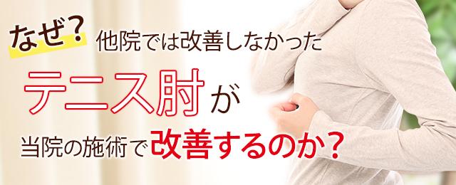 松江市のテニス肘・野球肘改善専門店