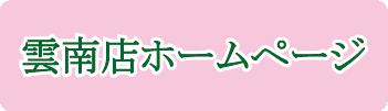 雲南店ホームページ